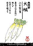自然農法種子「ふじ宮重 大根」
