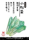 自然農法種子「小松菜(新戒青菜)」