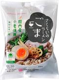 【日本初のRSPO認証ラーメン】桜井食品のラーメン(ごま味)