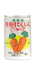 【有機JAS認証】ヒカリ 有機にんじんジュース 160g【缶】