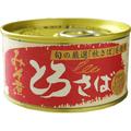 【千葉応援シリーズ】千葉産直サービスの缶詰【とろさばみそ煮】180g(固形量135g)