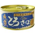 【千葉応援シリーズ】千葉産直サービスの缶詰【とろさば水煮】180g