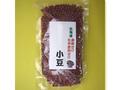 産直!自然農法30年の小豆【北海道産】1kg