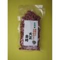 産直!自然農法30年の大正金時豆【北海道産】1kg
