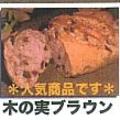 自家製天然酵母の亜麻の実パン 木の実ブラウン ハーフサイズ