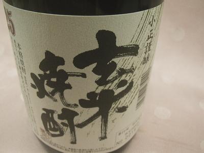 自然農法産青梅(梅酒・梅シロップ用) 2kg 【神奈川県川崎市横山農園/予約販売】