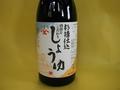 小豆島の杉樽仕込 頑固なこだわり しょうゆ【国産農薬不使用原料使用】
