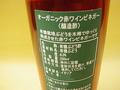 有機赤ワインビネガー 250ml