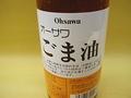 [SALE] オーサワのごま油 ビン入り 330g