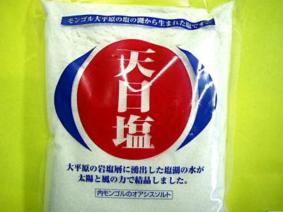 環境汚染の心配のない、内モンゴルのオアシスソルト 天日湖塩 1kg