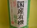 国産JAS有機緑茶 [ペットボトル] 500ml