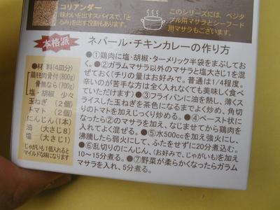 ネパール・カレー お肉用 23g×2セット