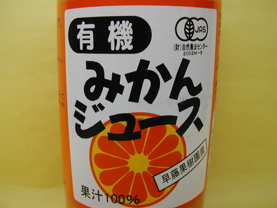 しぼったまんま!JAS有機みかんジュース(ストレート)【1000ml】