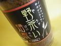 ノンカフェイン穀物コーヒー 野茶い焙煎(チコリーコーヒー) ビン 100g