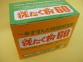 人と環境にやさしい洗剤! 洗濯粉60 900g