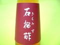 こだわりの逸品! 石榴酢(ざくろす) 120ml