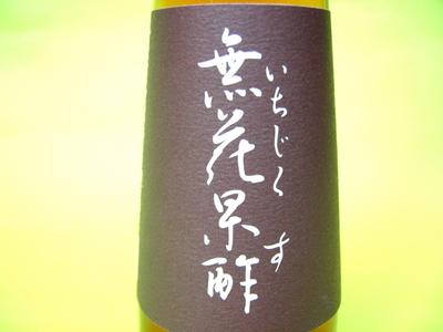 こだわりの逸品!無花果酢(いちじくす) 120ml