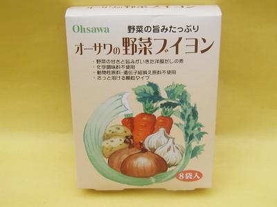 [SALE] オーサワの野菜ブイヨン 40g