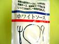 便利な粉末タイプで、本格派の味! ホワイトソース 120g