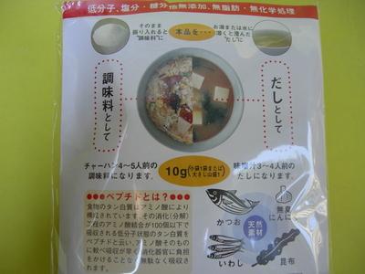 海のペプチド おいしいだし 10g×10包
