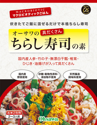 [SALE] オーサワの具だくさんちらし寿司の素【動物性原料・添加物不使用/150g/2合用】