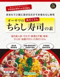 オーサワの具だくさんちらし寿司の素【動物性原料・添加物不使用/150g/2合用】