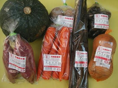 全国から集めたJAS有機野菜詰め合わせセット