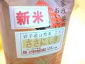 26年産新米!自然農法50年! 自然米「ササニシキ・ひとめぼれ」【岩手産】玄米 5kg予約受付中