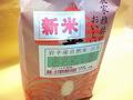 新米30年産!自然農法50年! 自然米「ササニシキ・ひとめぼれ」【岩手産】白米 5kg予約受付中