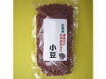 産直!自然農法30年の小豆【北海道産】300g