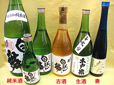 自然農法産米を自然醸造法で仕込んだ自然酒「清酒 自然舞」300ml