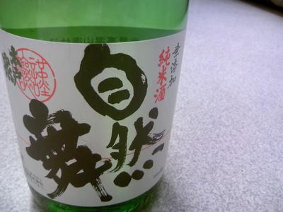 自然農法産米を自然醸造法で仕込んだ自然酒「清酒 自然舞」1.8リットル