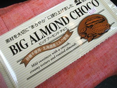 この大きさが魅力です!砂糖不使用・北海道産ミルク使用!ビッグアーモンドチョコ【400g】