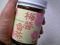 伝統の味を手軽に美味しく! 梅醤番茶【180g】