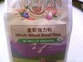 栄養たっぷり!パン作りにどうぞ!有機全粒強力粉(Whole Wheat Bread Flour)【アメリカ産/907g】