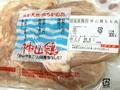 美味しくて、安全!神山鶏モモ肉【300g/冷凍/イシイフーズ】