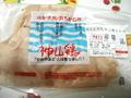 美味しくて、安全!神山鶏ムネ肉【240g/冷凍/イシイフーズ】
