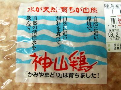 美味しくて、安全!神山鶏挽き肉【200g/冷凍/イシイフーズ】