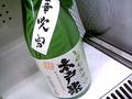 自然酒 生(なま)酒「純米しぼりたて生(華吹雪)」【木戸泉酒造/720ml】