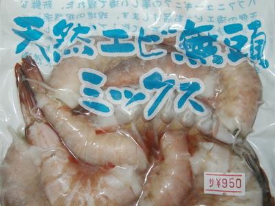 本物のエビの味がします!薬品一切不使用の天然エビ〔無頭ミックス/300g〕【冷凍/パプアニューギニア産】