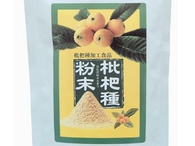 農薬不使用!生のびわ種【約750g/冷凍】