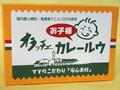 オラッチェ カレールウ お子様用 230g
