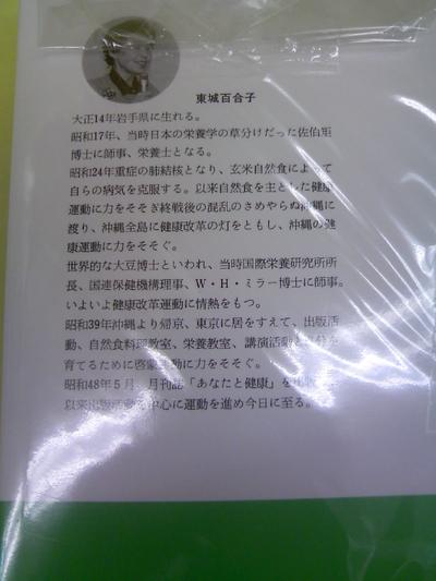 自然療法の大家 東城百合子先生の「家庭で出来る自然療法」【あなたと健康社】【メール便送料込み】