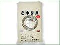 合鴨農法の無農薬のお米「さゆり米」【白米2キロ/福島産】
