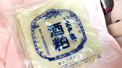 自然農法産米の自然酒の酒粕【木戸泉酒造/500g】