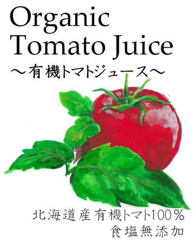 めったにない!国産有機トマトジュース3本【無塩/JAS有機/500ml】