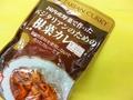 手軽に菜食生活!ベジタリアンのための根菜カレー【1人前/200g】