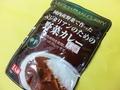 手軽に菜食生活!ベジタリアンのための野菜カレー【1人前/200g】
