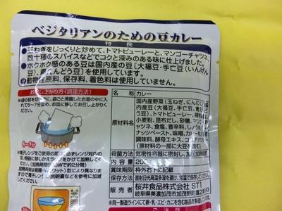手軽に菜食生活!ベジタリアンのための豆カレー【1人前/200g】