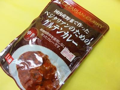 手軽に菜食生活!ベジタリアンのためのグルテンカレー【1人前/200g】